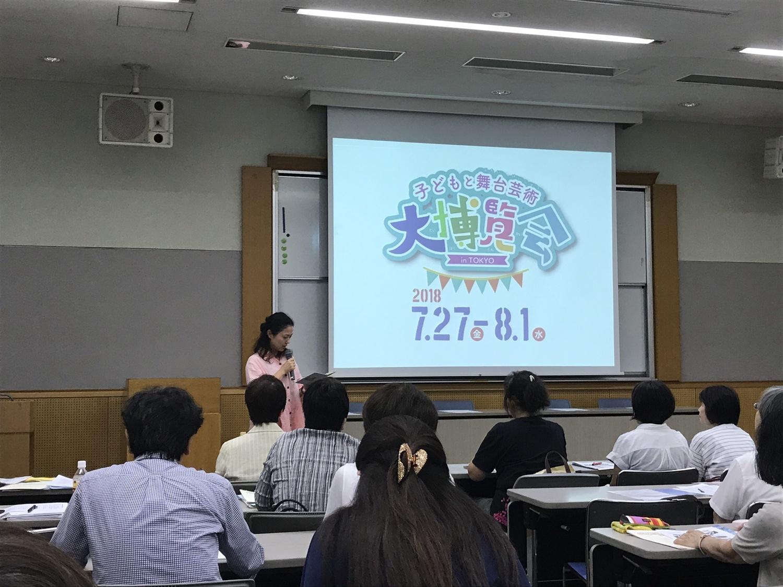 大博覧会のプレゼンを川崎茜が行いました