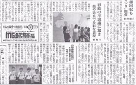 13/10/18 影絵丸ごとアートが西多摩新聞に