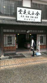 16/11/26-27 コアプロ山口研修
