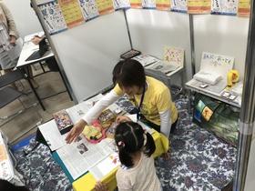 17/07/01   子育て応援TOKYO     日の出イオン