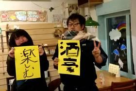 19/1/30  成人を祝う会青年ブロック