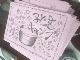 19/10/21  子どもキャンプ文集完成