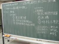 10/04/29  遊現実行学習会「平和への基礎知識」