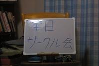 09/04/15 青年・遊現実行サークル会