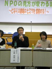 10/12/21 都協講座 NPOの見方が変わる