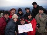中学生グループ主催・初日の出を見る会 山歩会協力