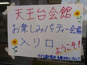 12/08/26 はむらお楽しみ会☆