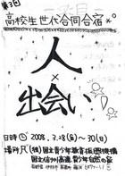 08年03月28日 都協合同高校生世代合宿