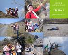 08年04月29日 山歩会公式山行 「乾徳山」