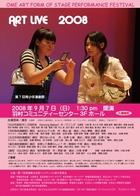 08年09月07日(日)ArtLive青少年演劇祭2008