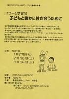 09年01月27日 スコーレ学び小屋「子どもと豊かにつきあうために」