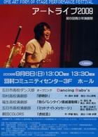 09年09月06日(日)18回青梅舞台芸術フェス アートライブ2009