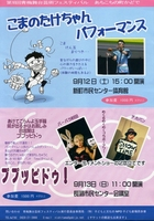 09年09月13日(日)青梅舞台芸術フェス チカパンとバーバラ村田による「ププッピドゥ!」