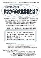09年03月1日地域コーディネーター講座「0才からの文化権〜0才からの文化体験とは?〜」