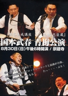 09年08月30日(日)第18回青梅舞台芸術フェス 国本武春 青梅公演