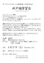 09年06月27日(土)井戸端学習会〜コミュニケーション〜