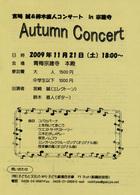 09年11月21日(土)AUTUMN コンサート