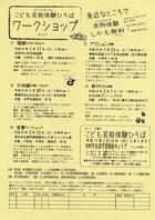 10年01月23日(土)14:30-アクション体験 長渕2丁目4丁目自治会館
