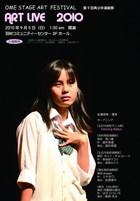 10年09月05日(日)アートライブ2010第9回青少年演劇祭