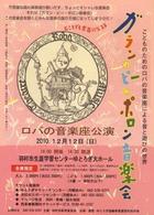10年12月12日(日) ロバの音楽座コンサート 羽村ゆとろぎホール