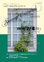 10年07月04日(日)みんべぇか2010