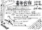 10年09月19日-20日 青年合宿