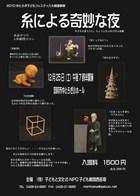 10年12月25日(土) 糸あやつり人形劇団ココン 糸による奇妙な夜