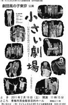 11年02月19日(土)劇団風の子 小さい劇場