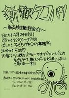 11年04月24日 新高校生歓迎会