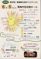 11年06月05日 青梅舞台芸術フェスティバル20周年 記念ステージ