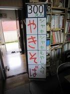 11年07月30(土)〜30(土)羽村夏祭り