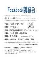 111年12月15日(木)事務局忘年会&フェイスブック講習会