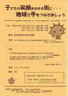 12年1月22日-2月4日 東京都担い手養成研修
