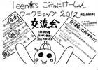 2012/3/27 Teens こみゅにけーしょんワークショップ2012