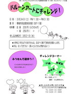 12年03月24日バルーンアートにチャレンジ!