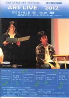 2012年9月2日 アートライブ2012青少年演劇祭