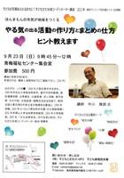 2012年9月23日(日)コーディネーター講座