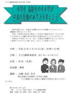 13/02/22 高学年学習会