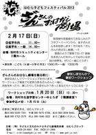 2013年1月20日(日)ざんさんのお話劇場事前ワークショップ