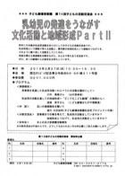 13/02/27 乳幼児の発達をうながす文化活動〜