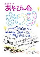 2013/04/06 あそびの会まつり