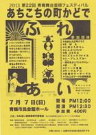 13/07/07 ふれあい音楽祭