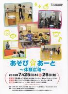 2013/7/23-26 あそび☆あーと