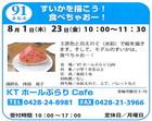 03/08/01と23 スイカを描いて 食べちゃおう