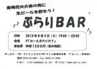 2013/08/03 YYぶらりBAR