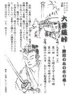 13/09/07 東栄会 のみの市 ちんどん活劇