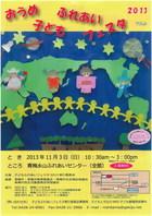 13/11/03 青梅子どもふれあいフェスタ