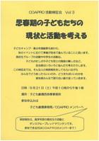 13/09/21 COAPRO  活動検証会