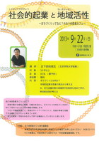 13/9/22 青梅若者カフェ 社会的企業と地域活性