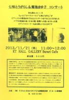 13/11/21 七味&まゆ コンサート